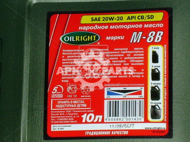 Масло моторн. OIL RIGHT М8В 20W-20 SD/CB (Канистра 10л)