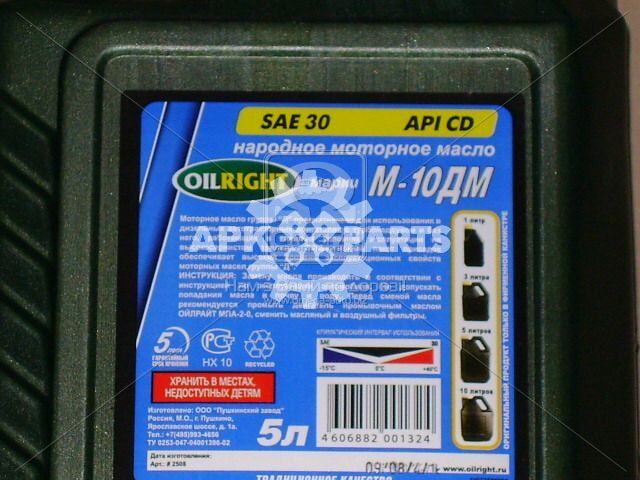 Масло моторн. OIL RIGHT М10ДМ SAE 30 CD (Канистра 5л)